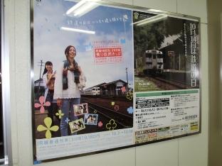 西岐阜駅 09/10/01 22:00頃撮影