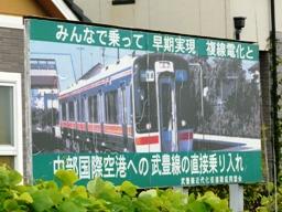 武豊線近代化促進期成同盟会の看板 石浜駅すぐ北の踏切