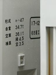 キハ47 6003の重量及び検査表記 岐阜