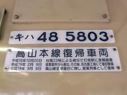 高山本線復帰車両のプレート 3730Cにて