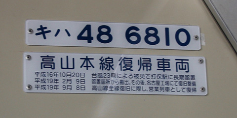 キハ48 6810 高山本線復帰車両