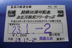 開業25周年記念 お正月限定フリーきっぷ