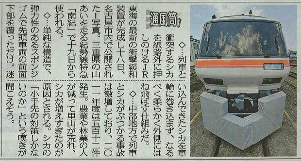 2012/05/19 中日新聞「通風筒」