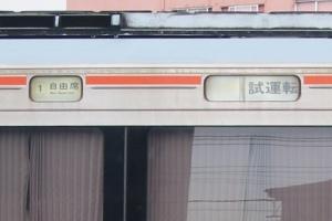キハ75-202の側面幕