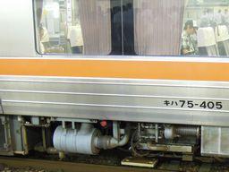 キハ75-405