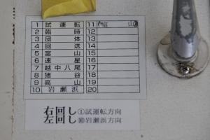 キハ120 331の行先幕説明板