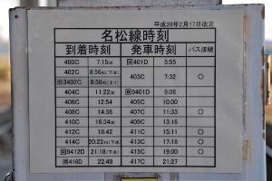 松阪駅5番線