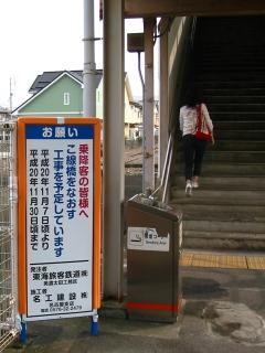 蘇原駅の看板