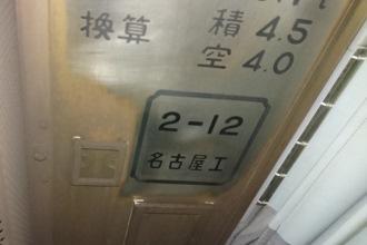 キハ25-1103の標記