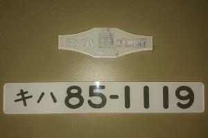 キハ85-1119