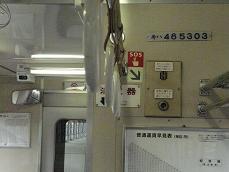キハ48 5303客室内防犯カメラ(後位側)