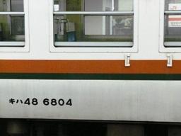 キハ48 6804の2-4位側面 943D 六軒